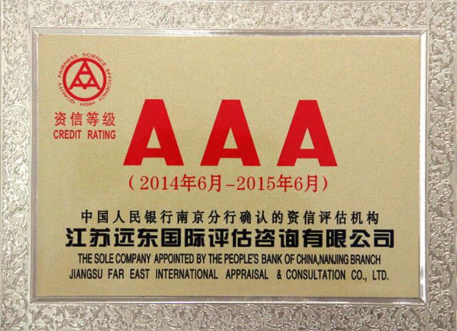 (2014-2016)AAA资信等级奖牌